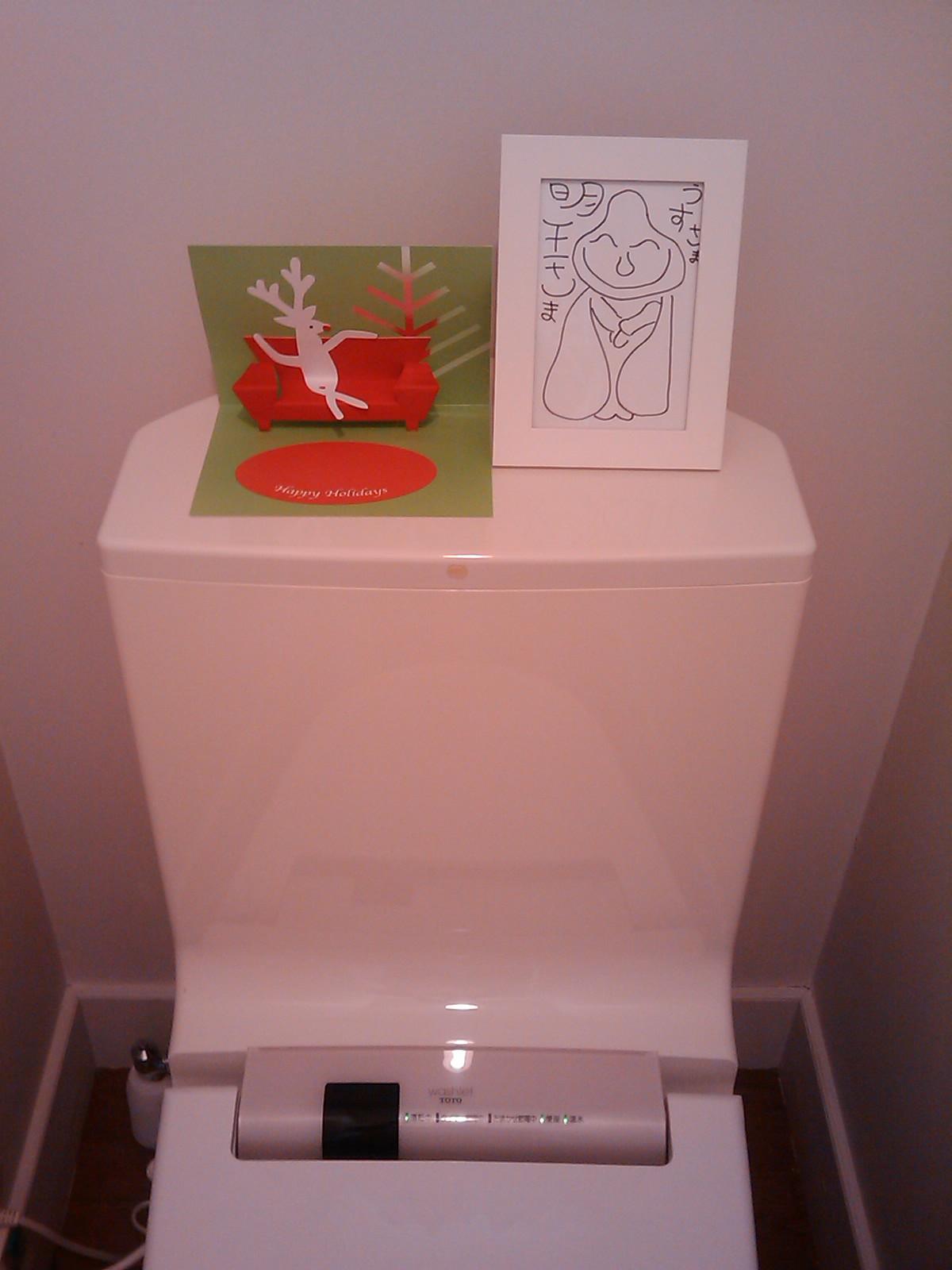 クリスマストイレ