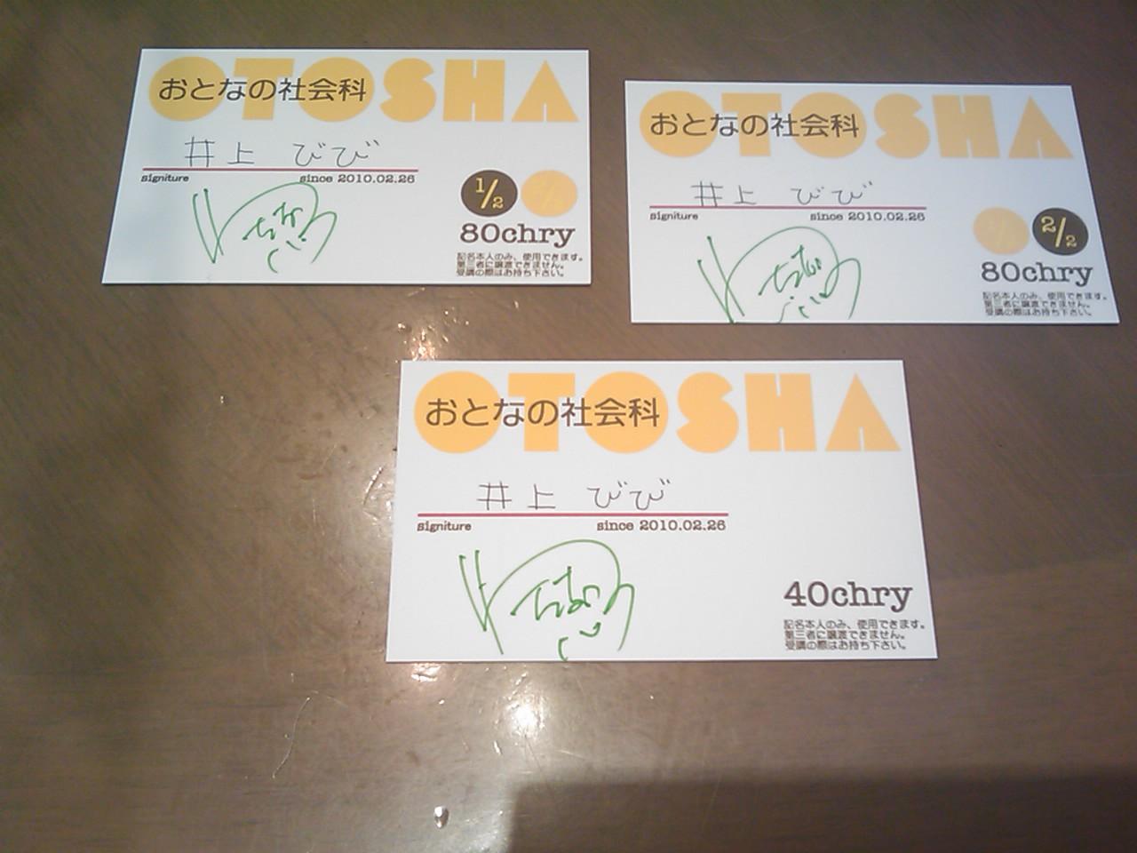 otoshaの会員カード