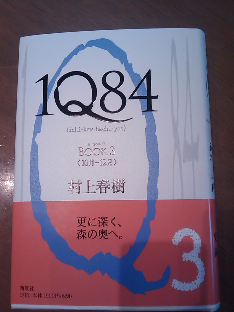 1Q84*3